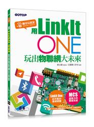 用 LinkIt One 玩出物聯網大未來 (附入門影音教學/全書範例)-cover