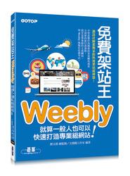免費架站王 Weebly|就算一般人也可以快速打造專業級網站!-cover