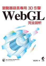 瀏覽器語言專用 3D引擎: WebGL 完全剖析 (舊版:WebGL 專業級 3D 引擎降臨-使用瀏覽器語言開發)-cover