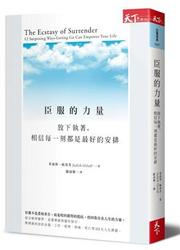 臣服的力量:放下執著,相信每一刻都是最好的安排 (The Ecstasy of Surrender: 12 Surprising Ways Letting Go Can Empower Your Life)-cover