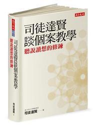 司徒達賢談個案教學:聽說讀想的修鍊-cover