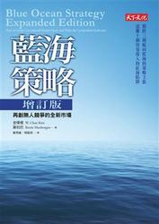 藍海策略:再創無人競爭的全新市場 (增訂版)(Blue Ocean Strategy, Expanded Edition:How to Create Uncontested Market Space and Make the Competition Irrelevant)-cover