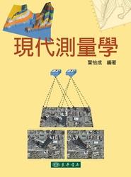 現代測量學-cover
