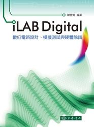 iLAB Digital 數位電路設計、模擬測試與硬體除錯-cover