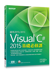 Visual C# 2015 基礎必修課 (適用VC#2015~2013,附範例光碟)-cover