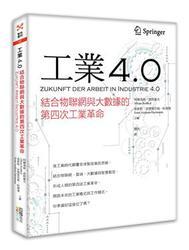 工業4.0:結合物聯網與大數據的第四次工業革命 (Zukunft der Arbeit in Industrie 4.0)-cover