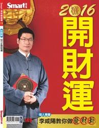 2016 開財運-cover