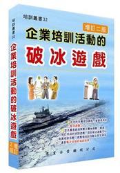 企業培訓活動的破冰遊戲(增訂二版)-cover