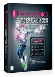 這樣的 Photoshop 去背技巧才夠讚!用對的方法來提升作品完成度與效率(這樣的 Photoshop 去背技巧才高招─選對方法提昇設計品質與效率)-cover