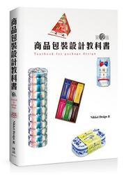 商品包裝設計教科書, 2/e-cover
