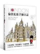 倫敦私旅手繪日誌:人氣景點X旅途趣事X交通導覽(舊版:青春英國藍!一個人的倫敦手繪小旅行)-cover