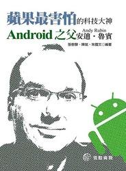 蘋果最害怕的科技大神:Android 之父─安迪‧魯賓(舊版:低調的王者:Android 之父:安迪.魯賓-科技大神真人傳記)-cover