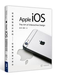 視覺極簡設計原則:Apple iOS 從擬物到扁平革命 (舊版:互動設計的藝術-iOS 7/8 擬物化到扁平化革命)-cover