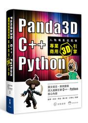 人物場景這麼做:Panda3D、C++、Python 專業商用3D引擎(舊版:王者歸來-Panda3D、C++、Python 商業化 3D 遊戲引擎大揭秘)-cover