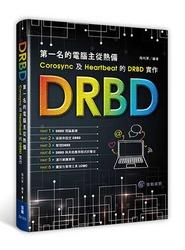 第一名的電腦主從熱備,Corosync 及 Heartbeat 的 DRBD 實作(舊版:DRBD 網路 RAID1 免 F5-使用 Corosync 及 Heartbeat 的自動備援主從架構)-cover