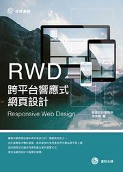 RWD 跨平台響應式網頁設計-cover