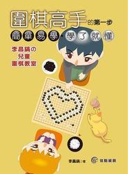 圍棋高手的第一步:簡單易學,學了就懂─李昌鎬的兒童圍棋教室-cover