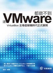 連 VMware 都做不到,VirtualBox 主導虛擬機時代正式展開 (舊版: 直接單挑 VMWare-免費 Oracle VirtualBox 最完整實戰聖書)-cover