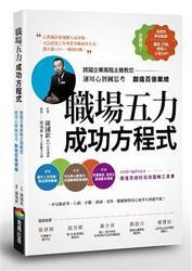 職場五力成功方程式:跨國企業高階主管教您運用心智圖思考創造百億業績-cover