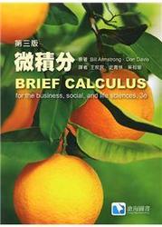 微積分 (Armstrong : Brief Calculus for the Business, Social, and Life Sciences, 3/e)-cover