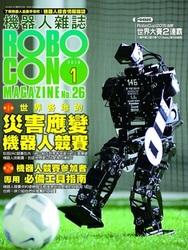 機器人雜誌 ROBOCON Magazine 2016/1 月號 (No.26)-cover