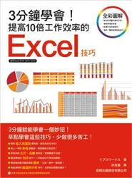 3 分鐘學會! 提高10倍工作效率的 Excel 技巧-cover
