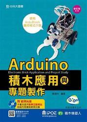 Arduino積木應用與專題製作 (iPOE P1積木機器人及使用ArduBlock圖控程式介面)-修訂版-cover