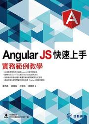 AngularJS 快速上手-- 實務範例教學-cover