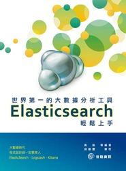 世界第一的大數據分析工具:Elasticsearch輕鬆上手-cover