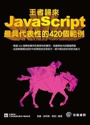 王者歸來:JavaScript 最具代表性的 420個範例-cover