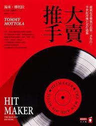 大賣推手:前索尼音樂執行長第一手告白,半世紀淬煉巨星打造術(Hitmaker: The Man and His Music)-cover