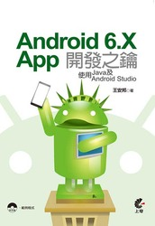 Android 6.X App 開發之鑰─使用 Java 及 Android Studio-cover