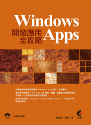 Windows Apps 開發應用全攻略 (舊版書名:Windows 市集 App 開發應用權威指南)-cover