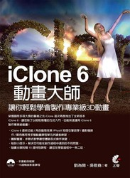 iClone 6 動畫大師─讓你輕鬆學會製作專業級 3D 動畫-cover