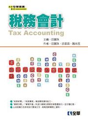 稅務會計-cover