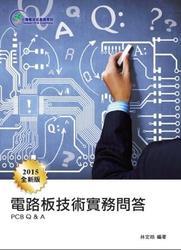 電路板技術實務問答(2015新版)-cover