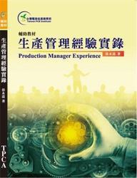 生產管理經驗實錄-cover