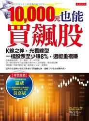10,000元也能買飆股:K 線之神,光看線型一檔股票至少賺8%,還能重複賺(加贈台股數據應用版)-cover