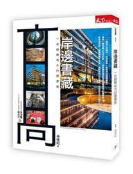 岸邊書藏 : 一座翻轉城市的圖書館-cover