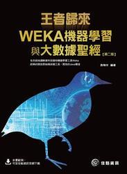 王者歸來:WEKA 機器學習與大數據聖經, 2/e-cover
