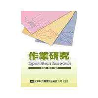 作業研究-cover