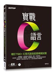 實戰 C語言 -- 增訂 TQC+ C 程式語言認證模擬試題 (附光碟)-cover