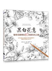 黑白花意|秘密花園裡的87款絕美花之繪-cover