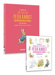 Peter Rabbit 彼得兔經典珍藏版 (世界童話名著中英雙語讀本 X 典藏著色畫本)-cover