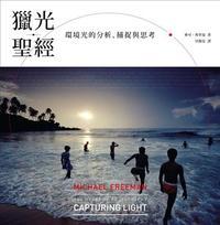 獵光聖經:環境光的分析、捕捉與思考 (Capturing Light: The Heart of Photography)-cover