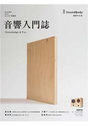 音響入門誌 SP-音箱篇 (Autumn 2015 Vol. SP)-cover