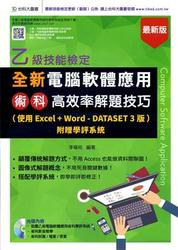 全新乙級電腦軟體應用術科高效率解題技巧 (使用Excel+Word - Dataset 3版)附贈學評系統-cover