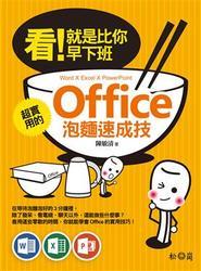 看!就是比你早下班:超實用的Office泡麵速成技(Word X Excel X PowerPoint)-cover
