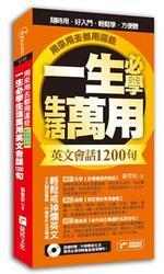 一生必學生活萬用英文會話1200句(附1MP3)-cover