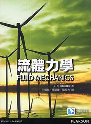 流體力學 (Hibbeler: Fluid Mechanics)-cover